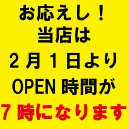 「当店ペローチェは2月1日よりOPEN時間が7時からになりました!」05/28(月) 08:09 | ペローチェのお得なニュース