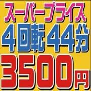 「4回転コースを衝撃価格でご案内中です!」06/24(木) 09:08 | ペローチェのお得なニュース