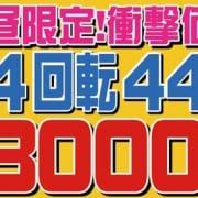 「4回転を通常よりも500円OFFの超衝撃価格でご案内中です!魅惑の女の子大量出勤中!」09/16(木) 22:32 | ペローチェのお得なニュース