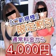 「ご新規様◆総額◆4000円割引!! 池袋マンピー」10/23(火) 08:23   マンピーのG SPOTのお得なニュース
