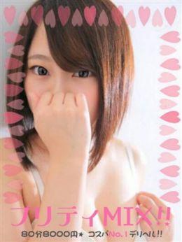 める | プリティMIX!!80分8000円☆コスパNo.1デリヘル!! - 品川風俗