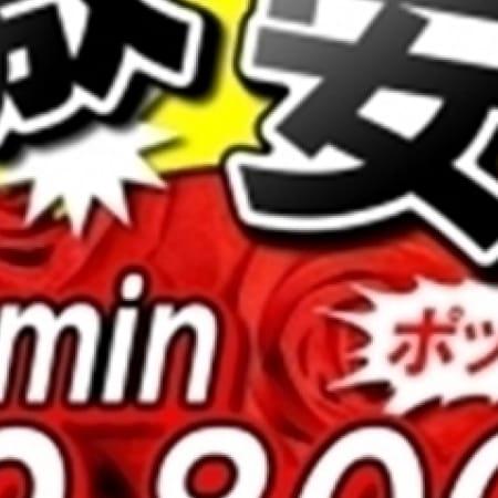 「【特設】70分9,800円!!」12/17(日) 19:25 | 奥様鉄道69 岡山店のお得なニュース
