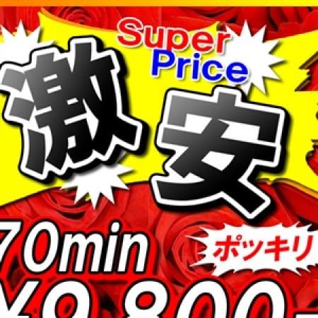 「【特設】70分9,800円!!」01/25(木) 02:22 | 奥様鉄道69のお得なニュース