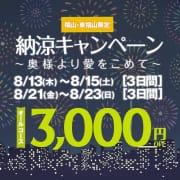 激アツ!!期間限定8月イベント開催決定!!!事前予約受付中♪|奥様鉄道69FC