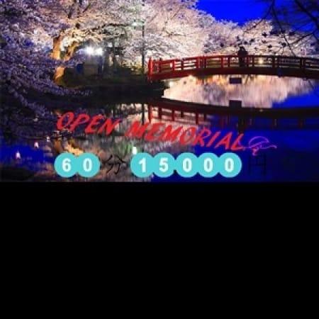 「☆オープン記念イベント☆」01/12(金) 17:55 | 恋のぼりのお得なニュース