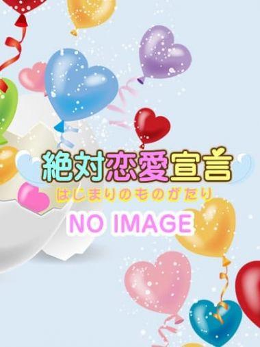 小島 美友|絶対恋愛宣言 - 厚木風俗