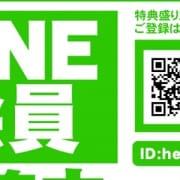 「イベント併用OKの割引イベント!!」03/15(木) 19:48 | ヘブントライブのお得なニュース