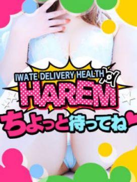 業界初カスミ【HAREMコース】|HAREM 盛岡店で評判の女の子
