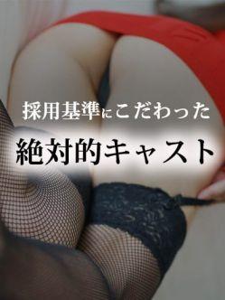 採用基準にこだわったキャスト|Mrs.即アポ~名古屋SNSデリヘル~でおすすめの女の子