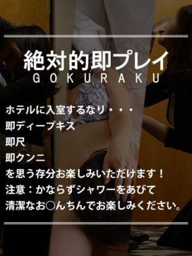 【お知らせ】絶対的即プレイコース|Mrs.即アポ~名古屋SNSデリヘル~で評判の女の子