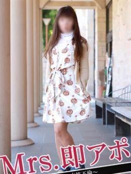 のどか | Mrs.即アポ~名古屋SNSデリヘル~ - 名古屋風俗