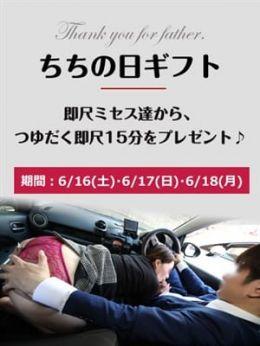 ちちの日イベント! | 【ミセス即アポ】人妻熟女とリアルSNS不倫 - 名古屋風俗