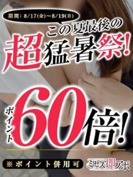 この夏最後の超猛暑祭!! | 【ミセス即アポ】人妻熟女とリアルSNS不倫 - 名古屋風俗