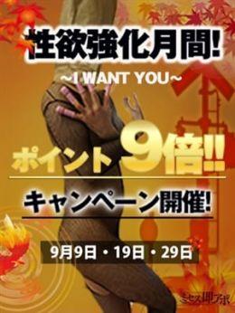 性欲強化キャンペーン開催 | 【ミセス即アポ】人妻熟女とリアルSNS不倫 - 名古屋風俗