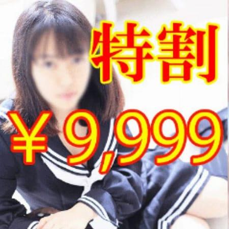 「特割¥9,999 最大¥5000割引中!!」12/14(木) 13:39 | 初恋のお得なニュース