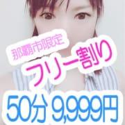 「50分9,999円フリー割り!!」01/23(水) 15:02 | 初恋のお得なニュース