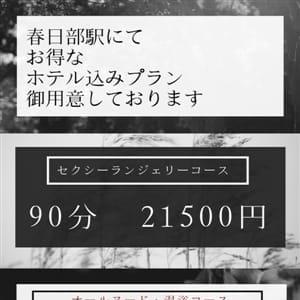 ★ホテコミプラン★