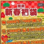 「☆1月暗闇イベント☆」01/21(月) 22:14 | 絶対服従!闇鍋会 五反田店のお得なニュース