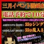 「☆3月暗闇イベント☆」03/20(水) 12:21 | 絶対服従!闇鍋会 五反田店のお得なニュース
