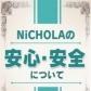 NiCHOLAの速報写真