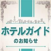 「ホテルガイド」08/09(日) 03:01 | NiCHOLAのお得なニュース