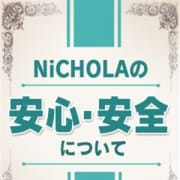 「NiCHOLAの安心・安全」06/01(火) 16:51   NiCHOLAのお得なニュース
