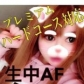 素人専門/出張回春アロマエステ/「釈迦の手」熊本店~前立腺&男の潮吹きの速報写真