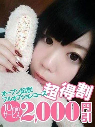 らん|激安/出張/巨乳専門おっぱいデリヘル「こくまろ」熊本店 - 熊本市近郊風俗