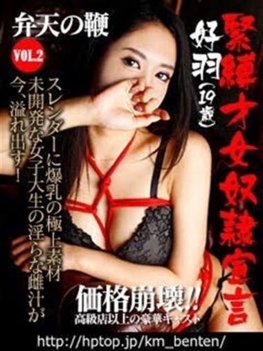 このは・奴隷志願JD|激安/出張/巨乳専門おっぱいデリヘル「こくまろ」熊本店 - 熊本市近郊風俗