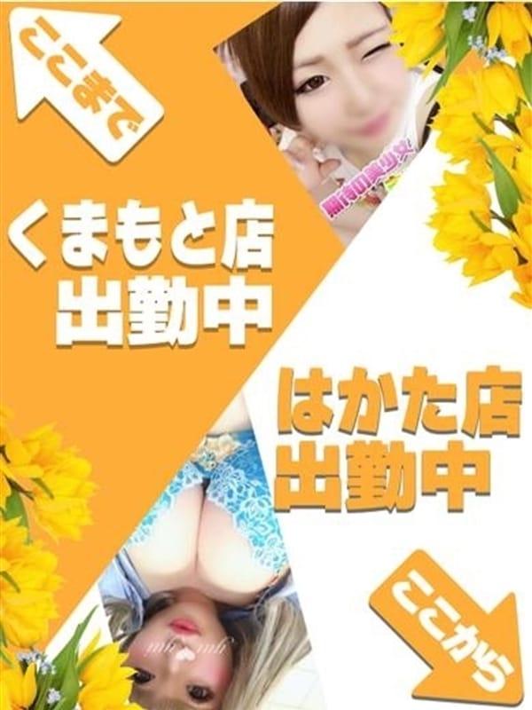 熊本or福岡☆出勤店舗のご案内【熊本&福岡絶賛受付中】