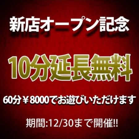 「新店オープン記念」03/23(金) 21:39 | mixsei's-ミクセイズ-のお得なニュース