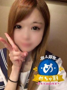 リラ☆一目惚れして欲しい | めちゃすくーるアイドル - 名古屋風俗