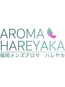 遠野えま | aroma hareyaka - 福岡市・博多風俗