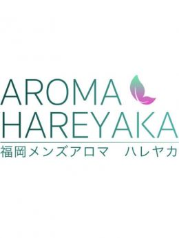 桜坂ゆら   aroma hareyaka - 福岡市・博多風俗