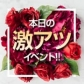 aroma hareyakaの速報写真