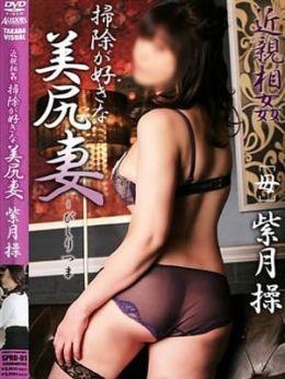 紫月 操【素人の性】 | 奥様会館 - 札幌・すすきの風俗