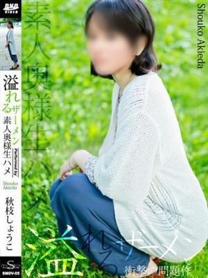 秋枝しょうこ【地味にエロい】|奥様会館 - 札幌・すすきの風俗