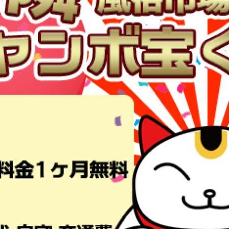 「お隣ジャンボ宝くじ 開催」01/18(木) 01:00 | 隣の熟女のお得なニュース