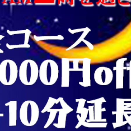 「最高にお得!深夜割引!!」01/18(木) 03:00 | 隣の熟女のお得なニュース