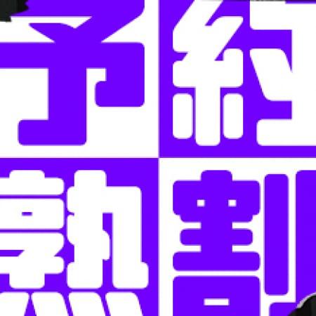 「会員になって予約すれば1,000円引き+10分」01/18(木) 17:00   隣の熟女のお得なニュース