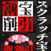 「スクラッチ割引で最大8000円OFF!!」03/24(土) 00:00 | 隣の熟女のお得なニュース