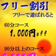 「フリー割引でお得に遊ぼう!!」03/24(土) 01:00 | 隣の熟女のお得なニュース
