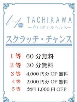 T-1スクラッチチャンス | T-1 TACHIKAWA - 立川風俗