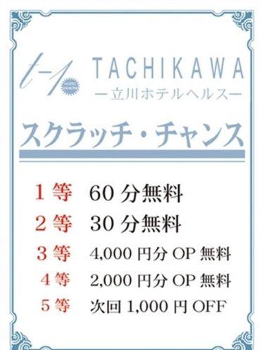 T-1スクラッチチャンス T-1 TACHIKAWA - 立川風俗