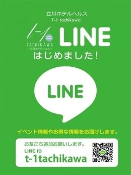 T-1公式LINE | T-1 TACHIKAWA - 立川風俗