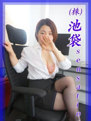 大谷 (おおたに)|(株)池袋sensation ~Yシャツ脱がせてくれま専課? - 池袋風俗