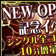 「5/1 鶯谷店 GRAND OPEN!」05/23(木) 12:38 | 絶対服従!闇鍋会 鶯谷店のお得なニュース