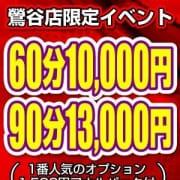 「完全総額60分10,000円!」06/18(火) 22:37 | 絶対服従!闇鍋会 鶯谷店のお得なニュース