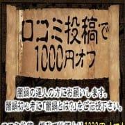 「口コミ投稿で1,000円割引!」06/27(木) 06:44 | 絶対服従!闇鍋会 鶯谷店のお得なニュース