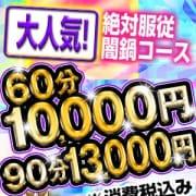 「完全総額60分10,000円!」11/23(月) 15:02 | 絶対服従!闇鍋会 鶯谷店のお得なニュース